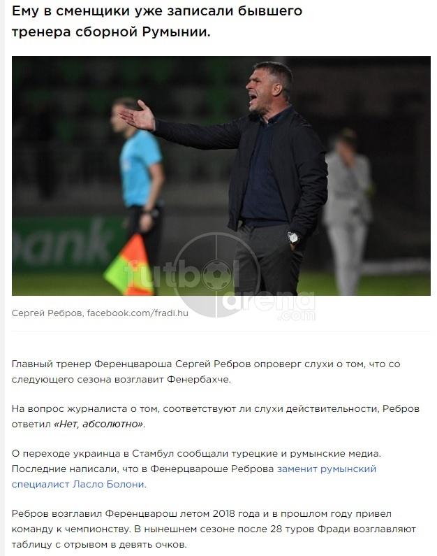 Flaş! Sergei Rebrov Fenerbahçe hakkında ilk kez konuştu