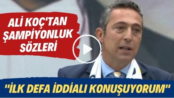 """' Ali Koç'tan şampiyonluk sözleri! """"İlk defa iddialı konuşuyorum"""""""
