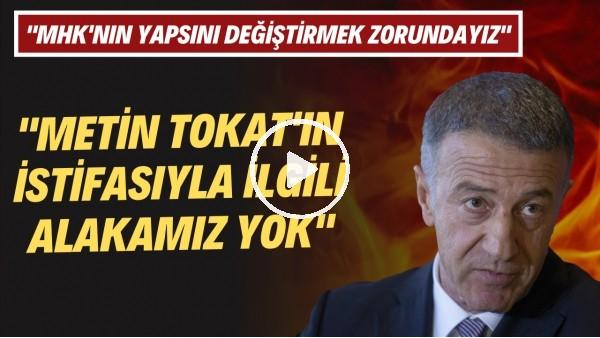 """' Ahmet Ağaoğlu: """"Metin Tokat'ın istifasıyla ilgili alakamz yok, MHK'nın yapsını değişmek zorunda"""""""